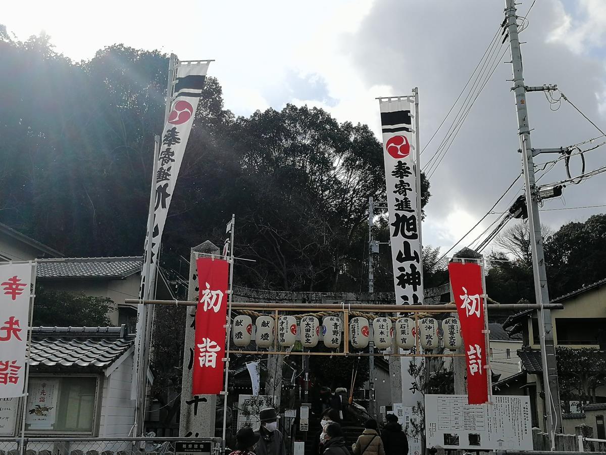 大瀬良夫婦も初詣に来た旭山神社