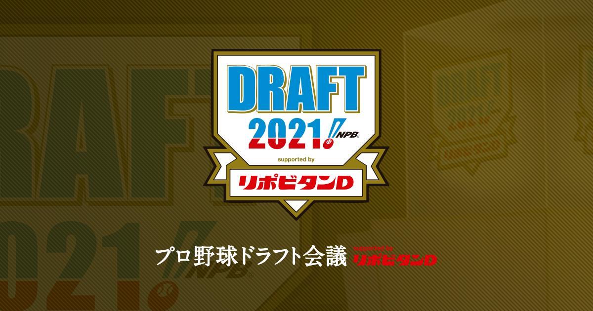 広島カープドラフト会議2021