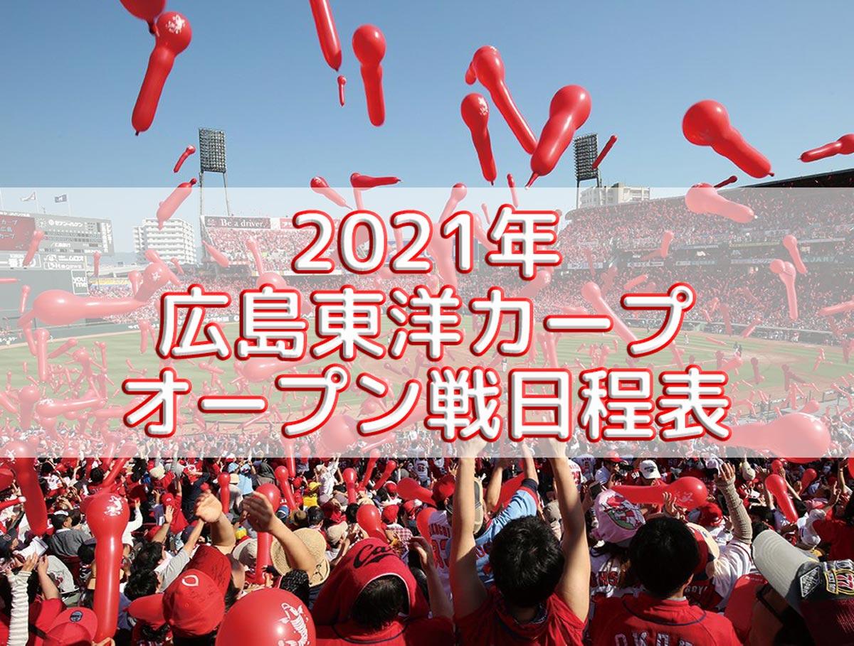 2021年カープオープン戦日程