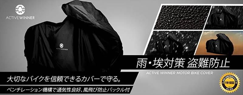 Active Winner バイクカバー
