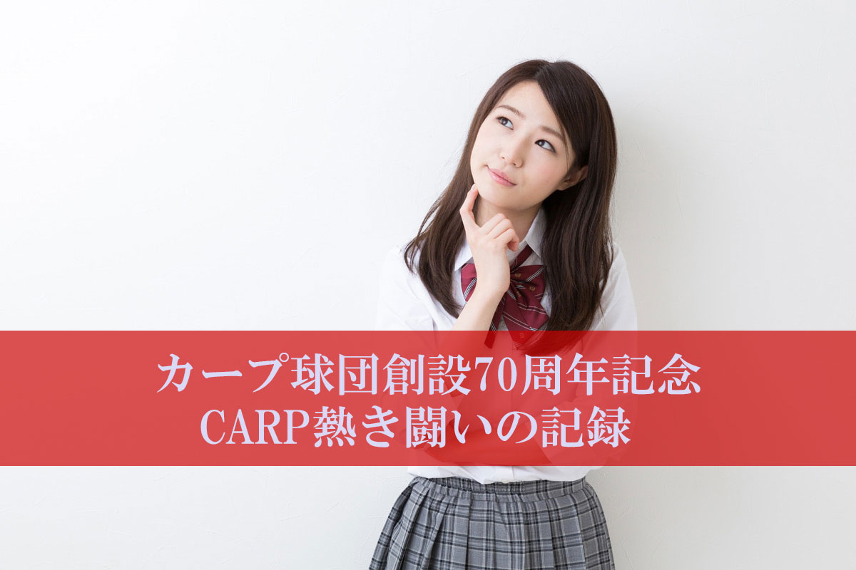 カープ球団創設70周年記念 CARP熱き闘いの記録