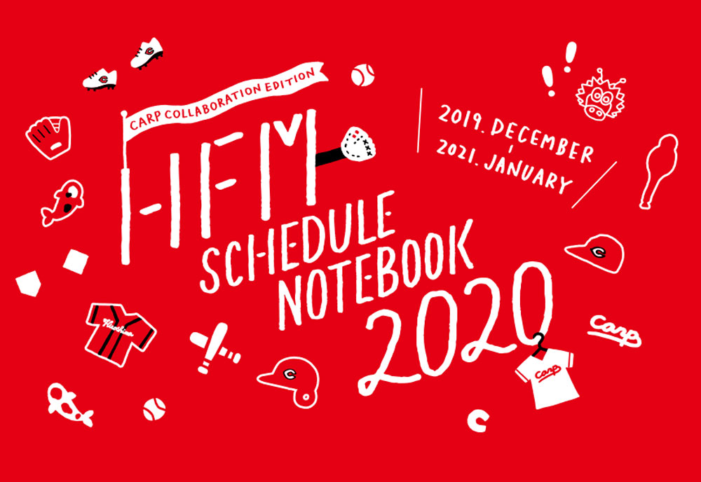 HFM スケジュールノートブック2020