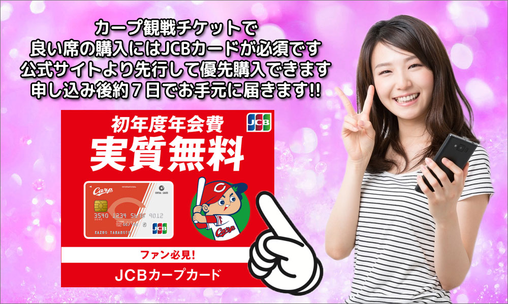 カープチケット購入はJCBカープカード