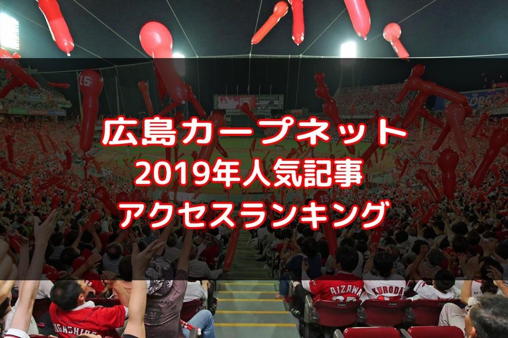 広島カープネット2019年人気記事アクセスランキング