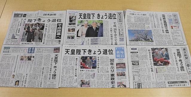 バカ朝日新聞