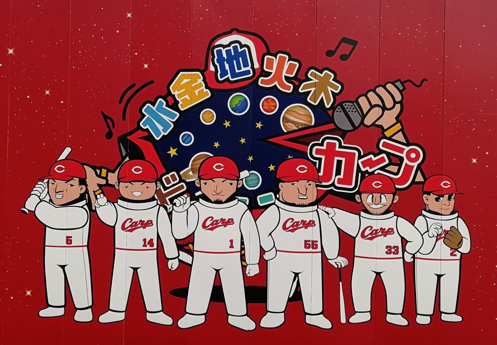広島カープ壁画