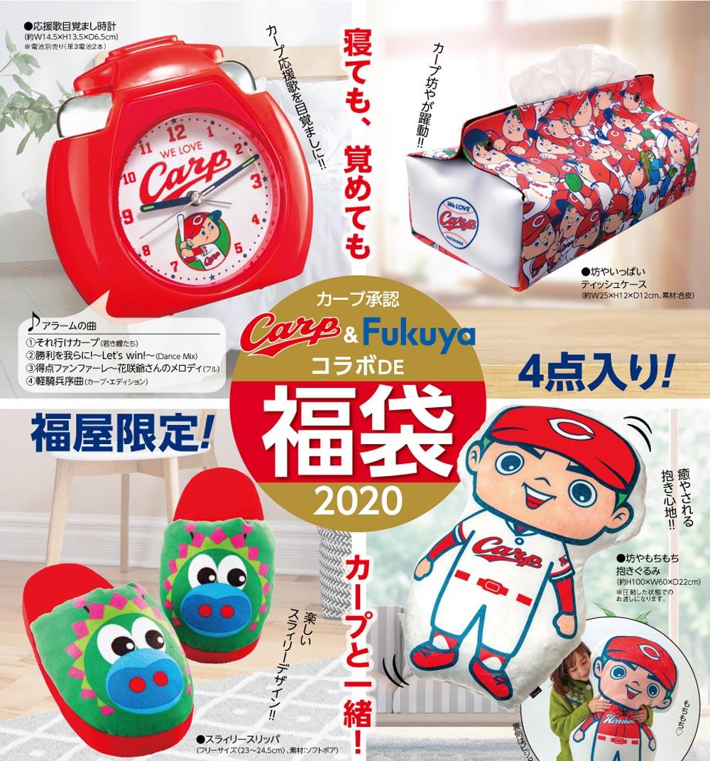 カープ&福屋 コラボDE福袋2020