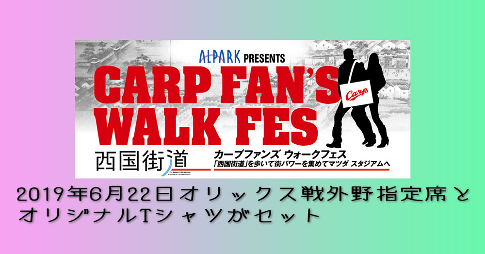 CARP FAN'S WALK FES @西国街道