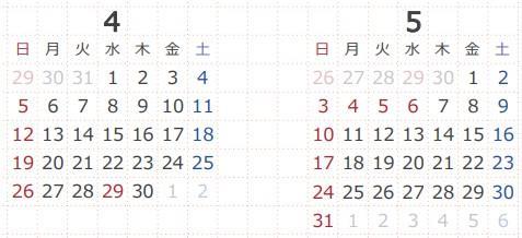 2020年4月・5月カレンダー