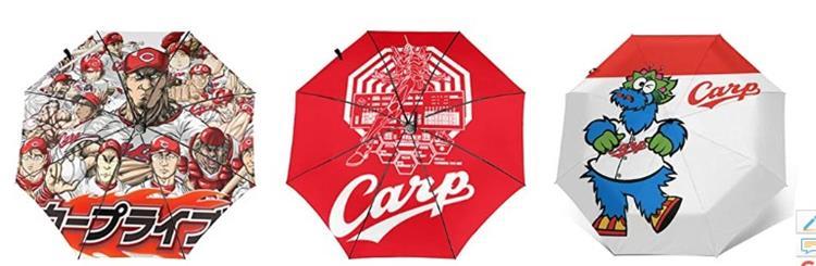 カープ自動開閉折りたたみ傘