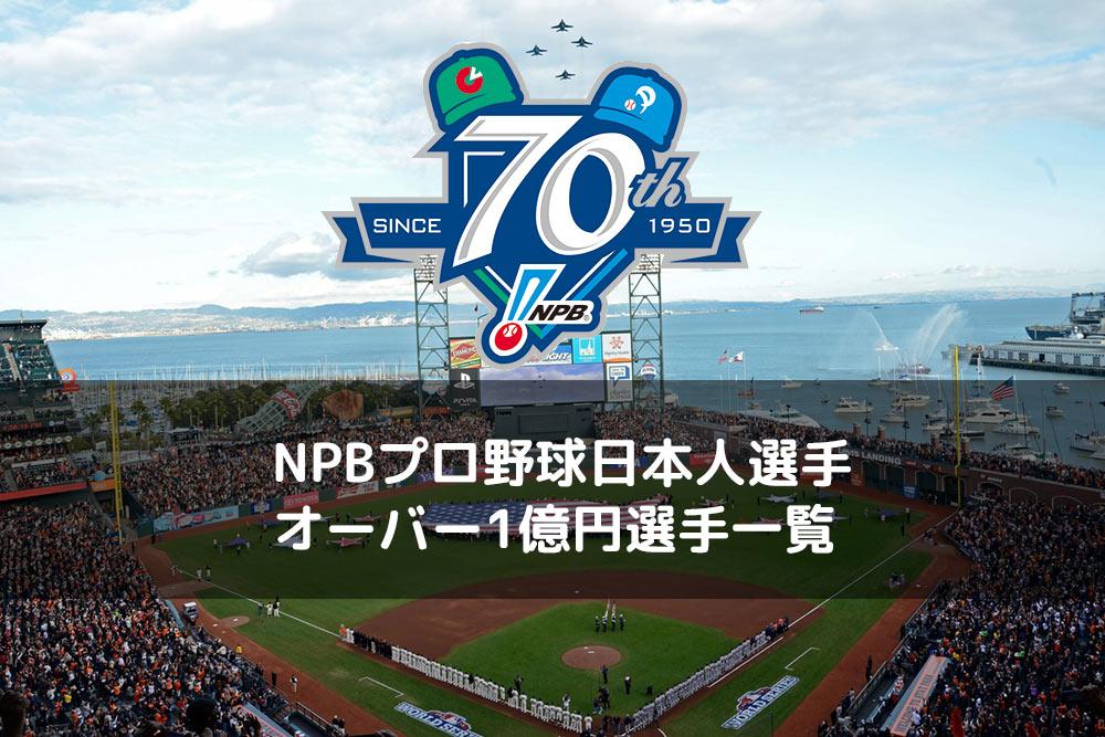 2020年プロ野球日本人選手年俸ランキング