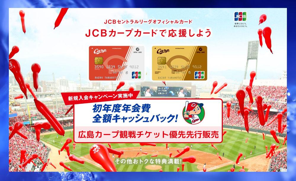 広島カープチケットJCB