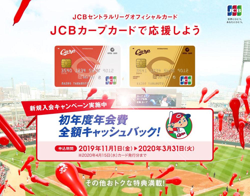 JCBカープカード先着販売