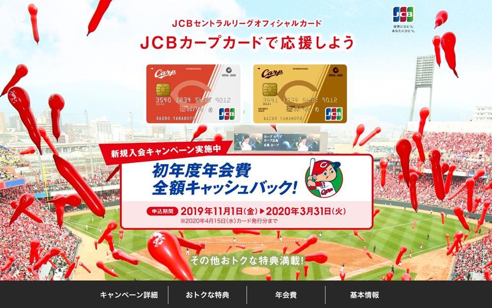 JCBカープカード公式サイト