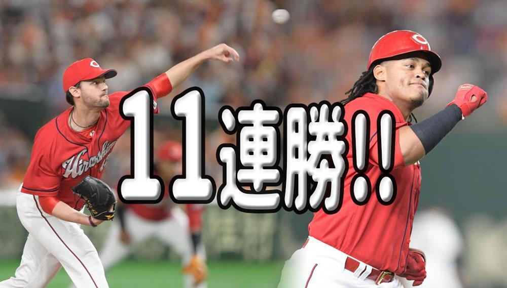 広島カープ11連勝