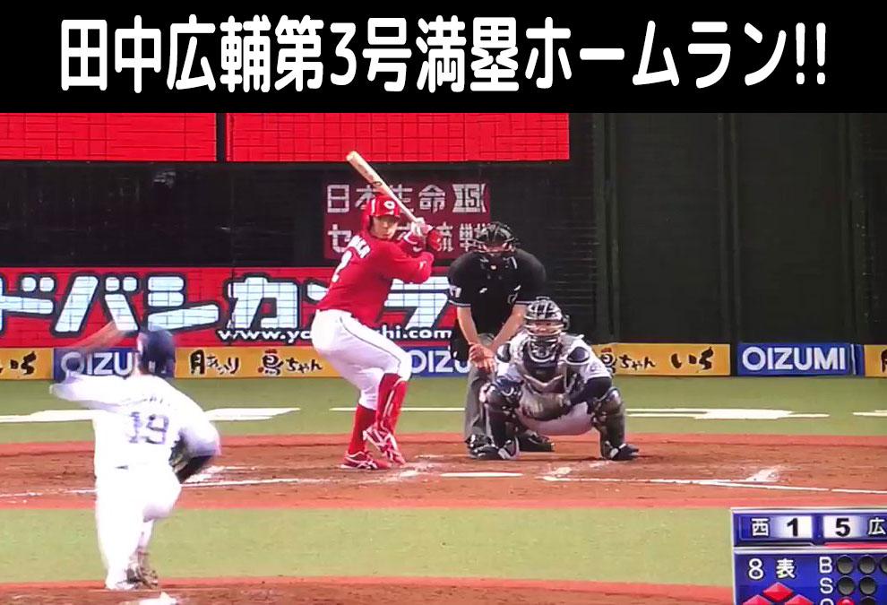 田中広輔満塁ホームラン