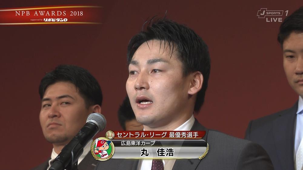 ベストナイン 表彰式 會澤 丸