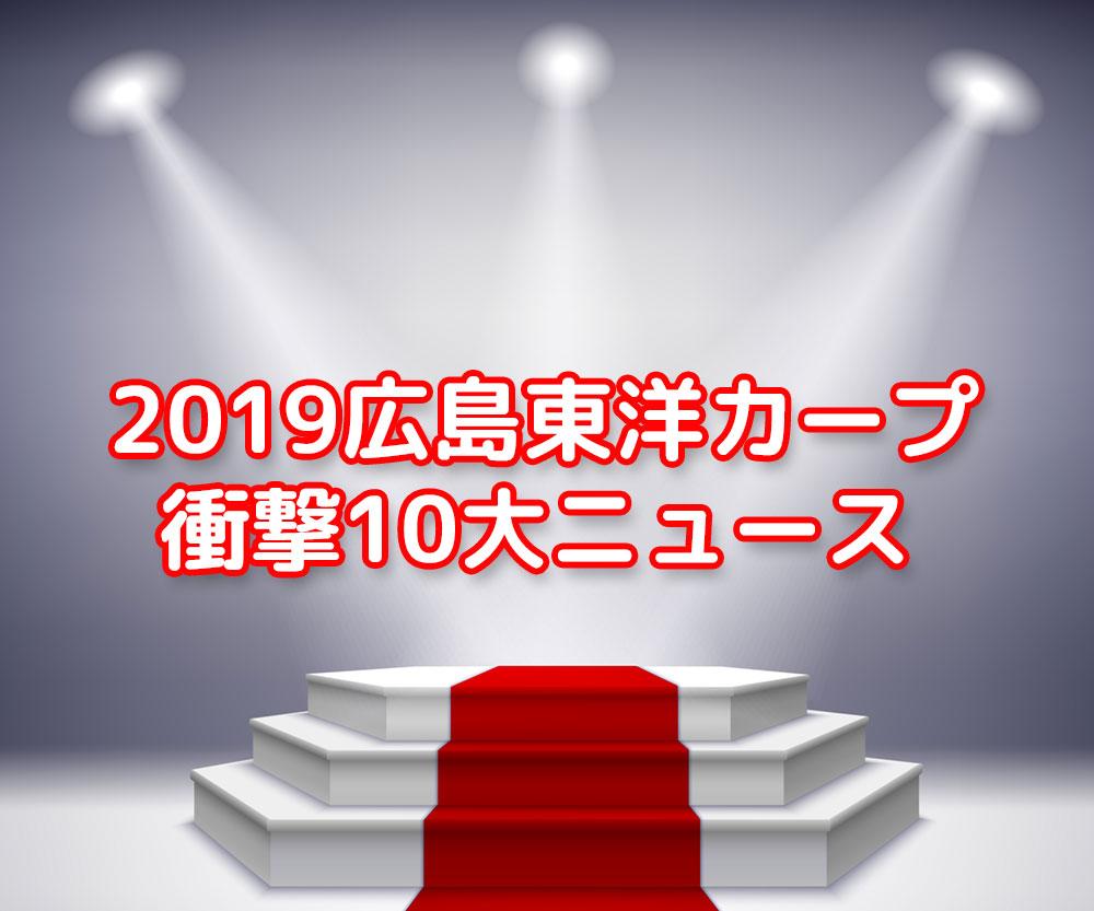2019年広島東洋カープ衝撃の10大ニュース