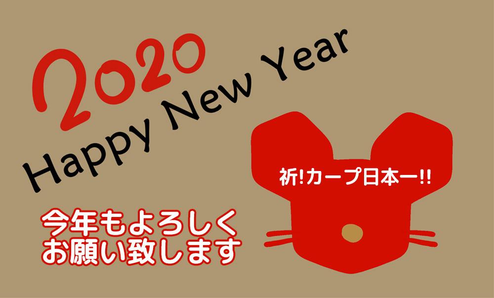 2020年カープ日本一