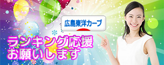 広島カープネットランキングボタン
