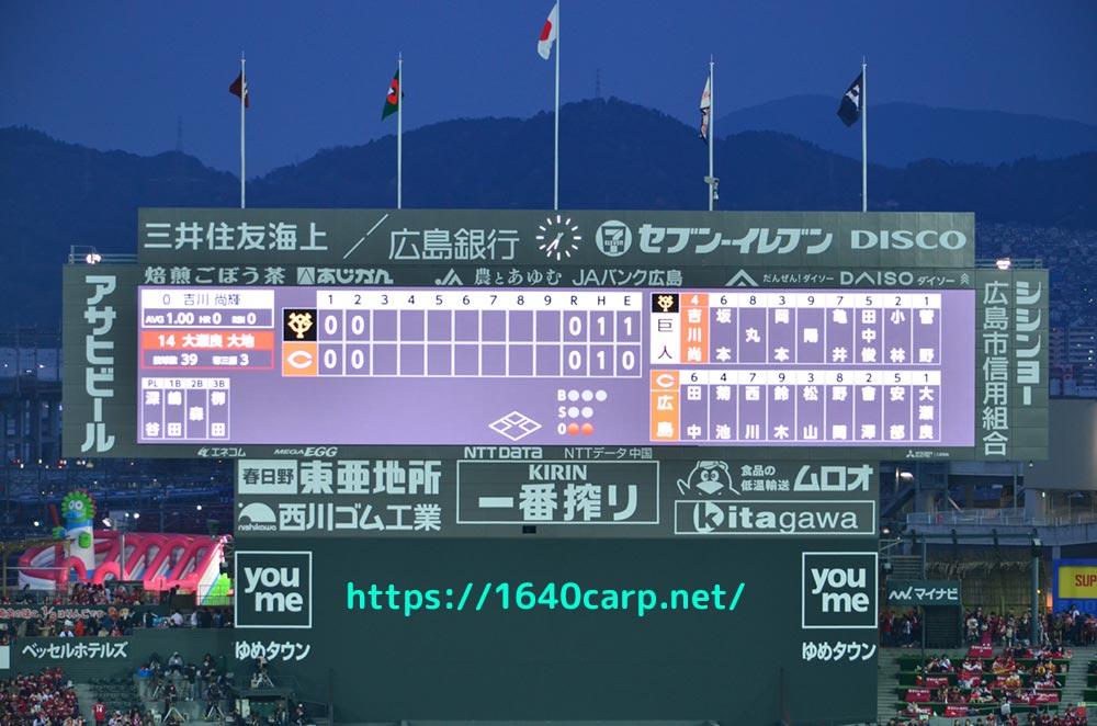 広島巨人戦