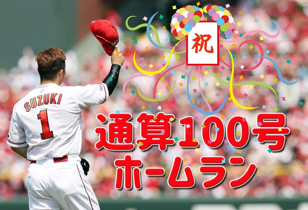 鈴木誠也通算100号ホームラン