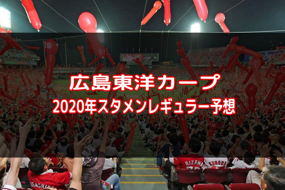 広島東洋カープ2020スタメン予想