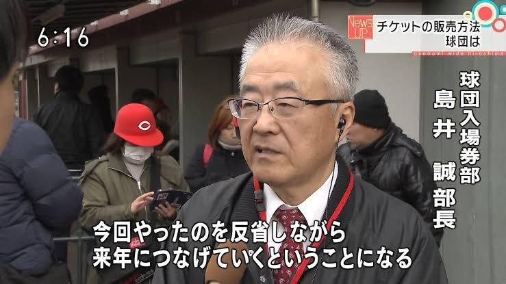 カープ球団入場券部島井誠部長