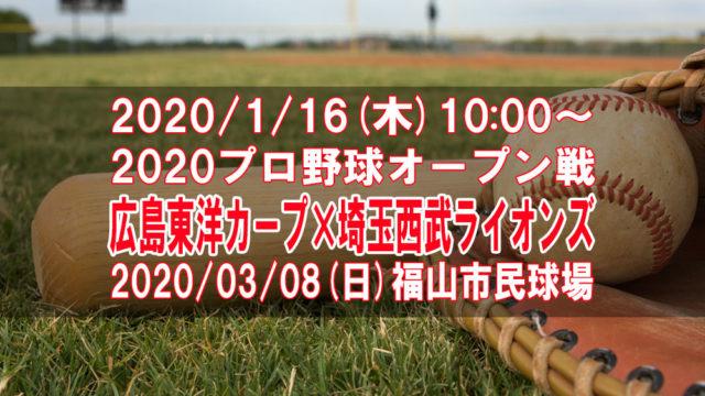 チケット オープン 戦 プロ 野球 2020