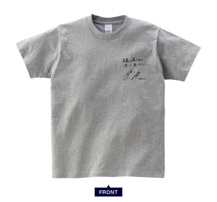 YELL HIROSHIMA「広島プロスポーツ支援Tシャツ」