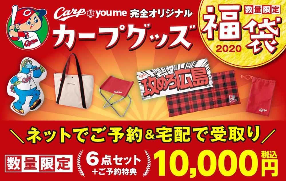 カープ×ゆめタウン 完全オリジナル カープグッズ福袋2020